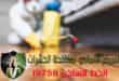 أسعار شركات مكافحة الحشرات بالقاهرة